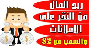 كيفية ربح المال من النقر على الاعلانات من الهاتف والسحب من 2 دولار فقط | الربح من الانترنت
