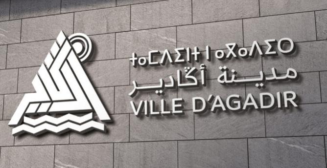 أكادير : إطلاق حملة توقيعات على عريضة رافضة للهوية البصرية الجديدة.