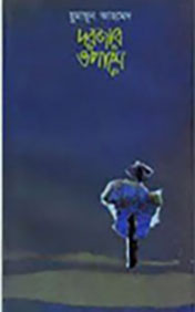 Dorojar Opashe By Humayun Ahmed Books PDF Download