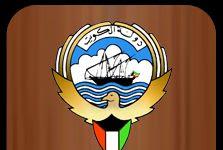 التوظيف الالكتروني لوزارة التربية الكويتية افتتح لكافة التخصصات للكويتيين و السعوديين ولمختلف الجنسيات العربية دون استثناء للتقديم