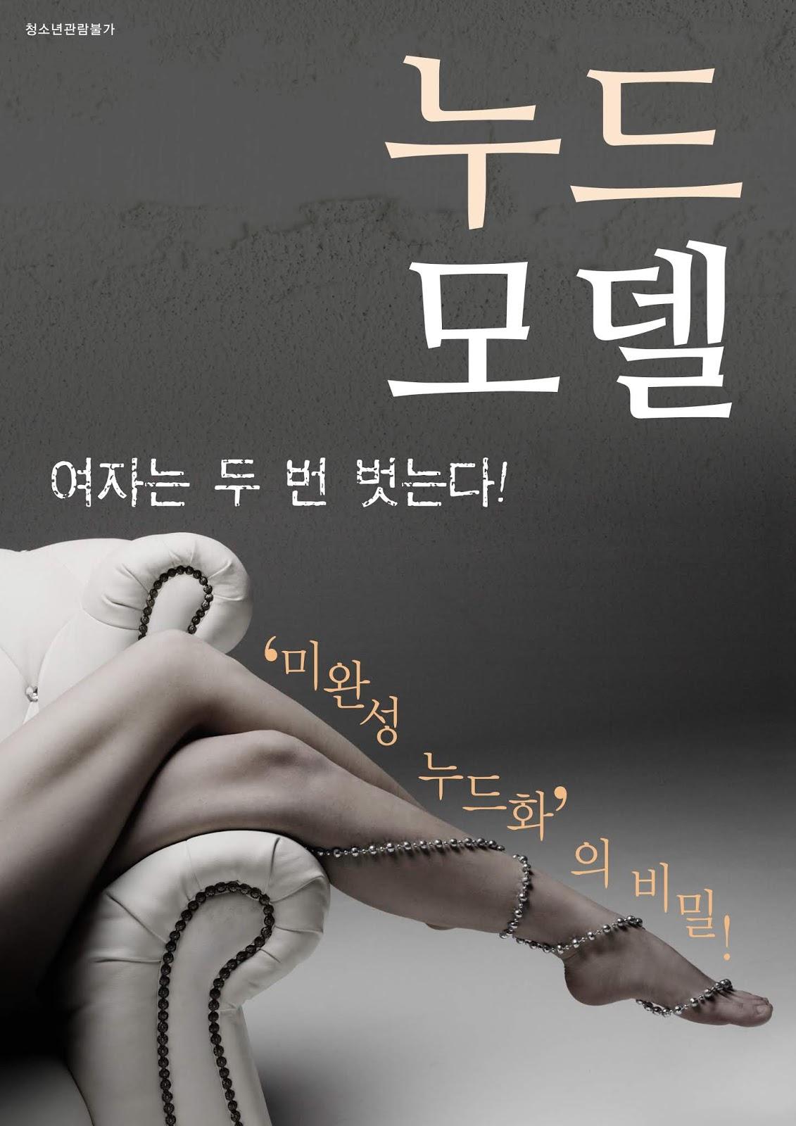 Nude Model Full Korea 18+ Adult Movie Online Free
