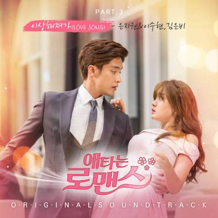 Lyric : Eun Ji Won 은지원, Lee Su Hyun 이수현, Kim Eun Bi 김은비 - Love Song 이상해져가 (OST. My Secret Romance)
