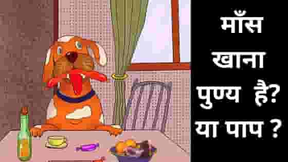 माँसाहार  पुण्य है या पाप Dharmik  Kahaniya