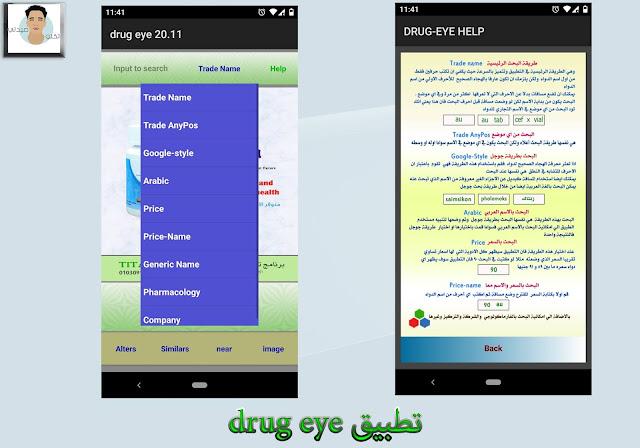 صور من داخل تطبيق drug eye