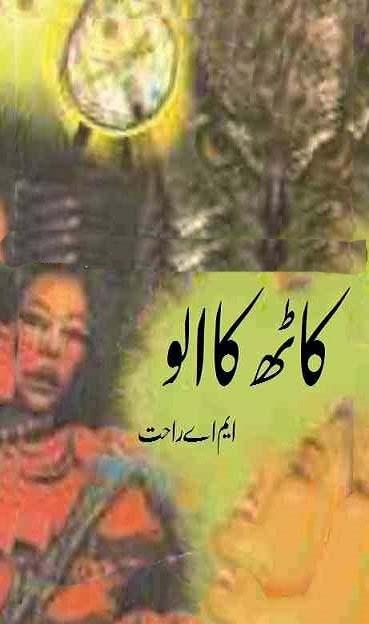 Kath Ka Ullu Novel By M.A Rahat Pdf Free Download