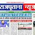 Rajputana News daily epaper 22 October 2020 Newspaper