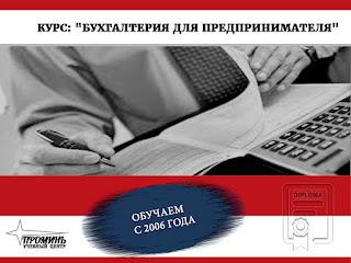 kursy_buhgalterskie_predprinimateljam