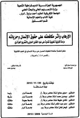 مذكرة ماجستير: الإرهاب وأثر مكافحته على حقوق الإنسان وحرياته PDF