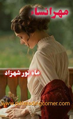 Mehrunisa By Mahnoor Shehzad - PDF Book