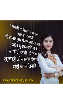 Awesome shayari image, latest shayri, shayari image