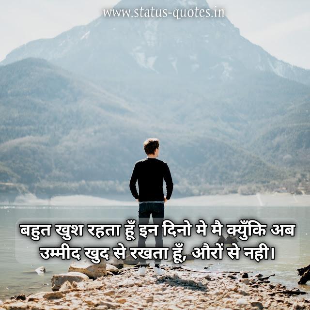 100+ Attitude Status For Boys In Hindi For Whatsapp  2021 |बहुत खुश रहता हूँ इन दिनो मे मै क्युँकि अब उम्मीद खुद से रखता हूँ, औरों से नही।