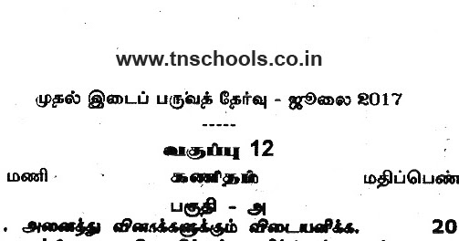 plus two first midterm Mathematics question paper 2017