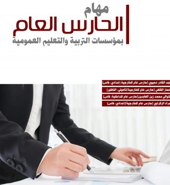 ملف شامل حول مهام وأدوار الحارس العام بمؤسسات التعليم العمومي