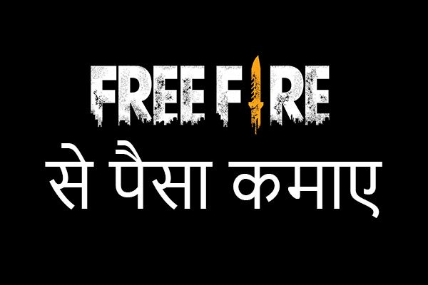 free fire se paise kaise kamaye