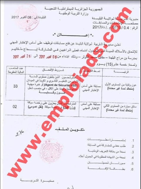 اعلان عن فتح 231 منصب عمل بمديرية التربية ولاية البليدة اكتوبر 2017