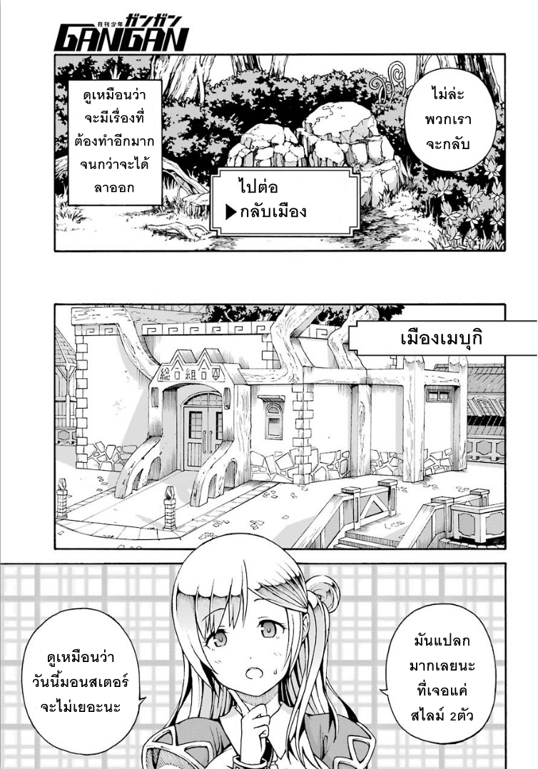 Futoku no Guild - หน้า 33