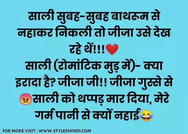 Hindi non veg chutkule