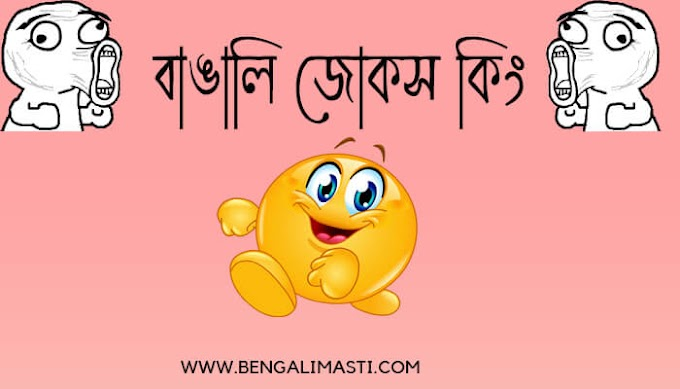 Top Bengali jokes king - বাঙালি জোকস কিং