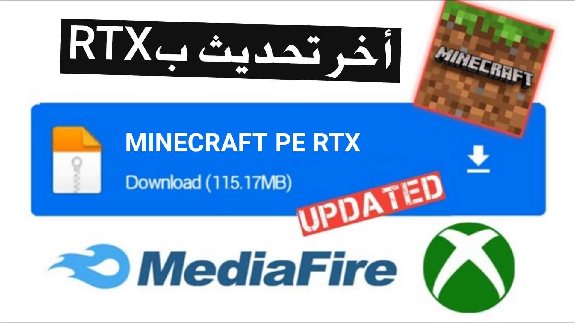 تحميل ماين كرافت RTX للاندرويد من ميديا فاير نسخة بجرافيك اسطوري | 2021 Minecraft Pe RTX