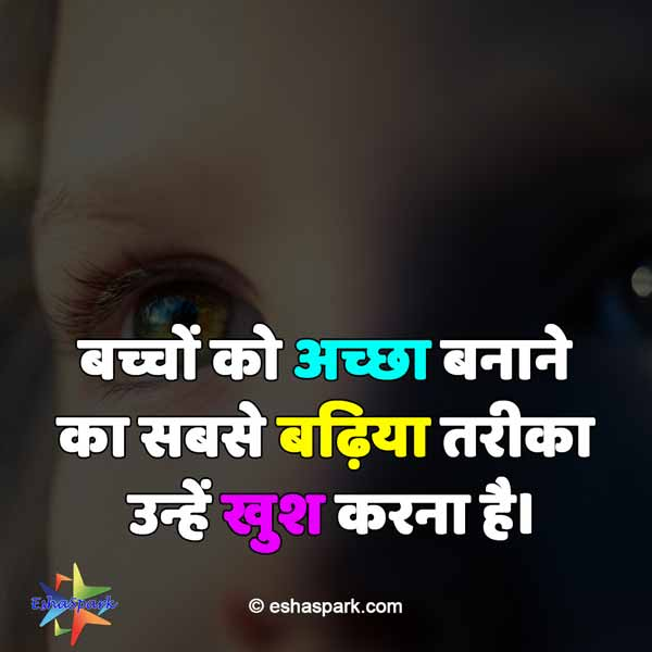 Children Are A Blessing Quotes