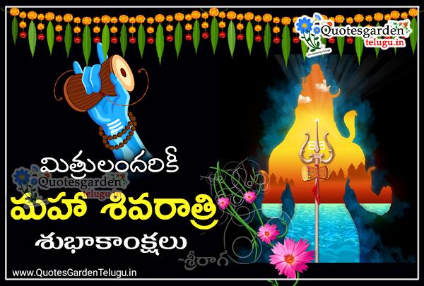 happy maha Shivaratri wishes in Telugu