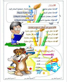 القواعد النحوية الصف الرابع الإبتدائى ترم أولالأستاذ / عمرو المغربى