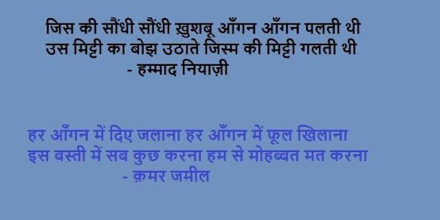 Best Hindi Aangan Famous Shayari घर का आंगन शायरी पढे