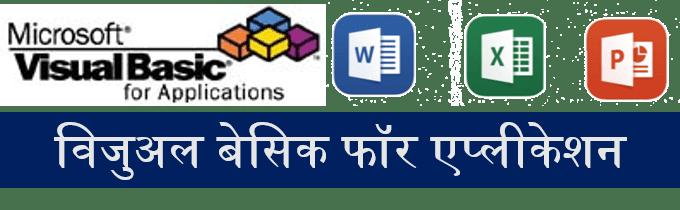How to use VBA Hindi Notes