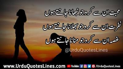 Mohabbat Un Se Karo Jo Nibhana Jaante Hon || Love Quotes In Urdu Quotes Lines