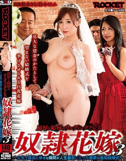 RCTD-233 Suzuki Satomi Matsunaga Sana Imanaga Sana