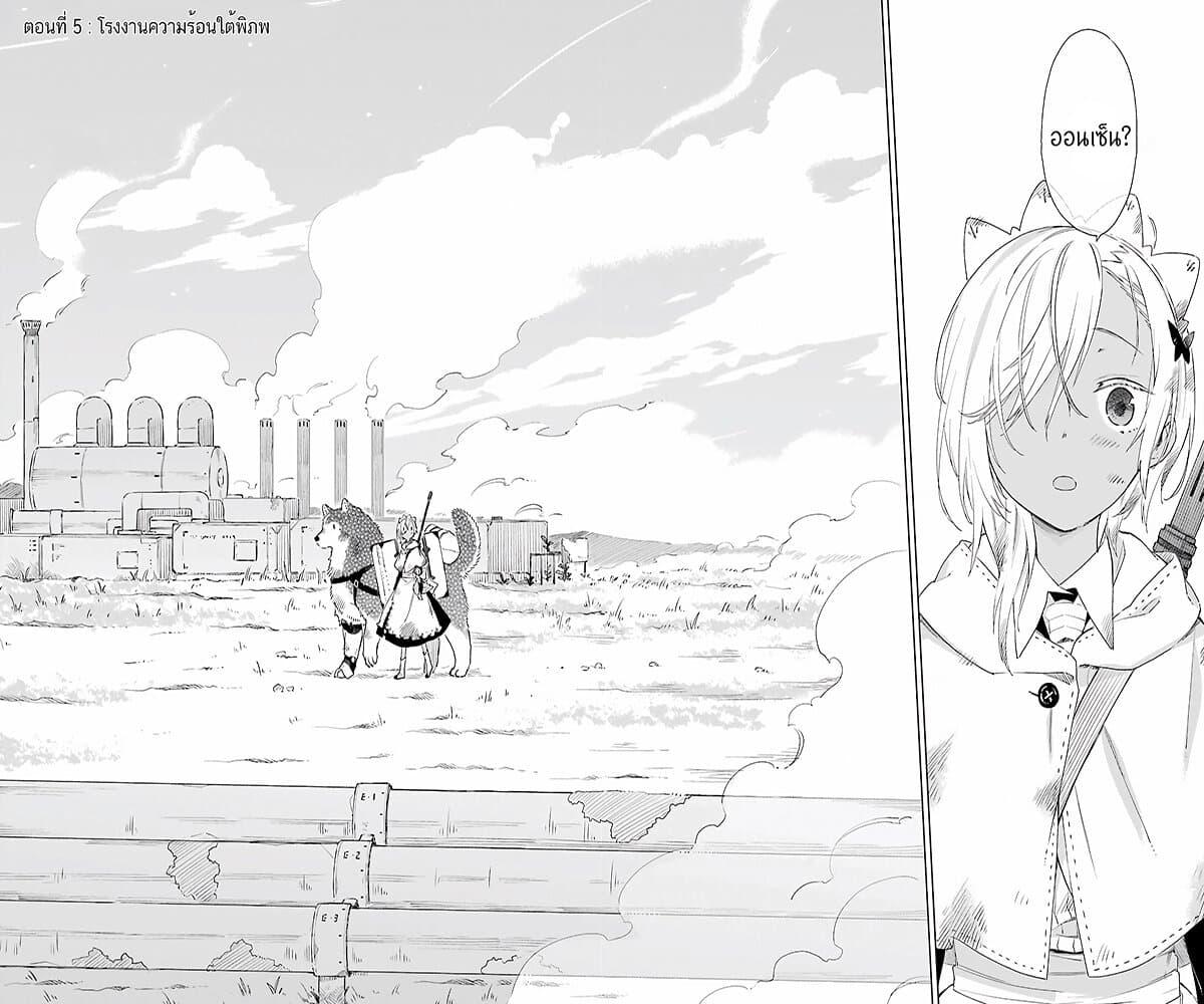 อ่านการ์ตูน Tabi to Gohan to Shuumatsu Sekai ตอนที่ 5 หน้าที่ 6