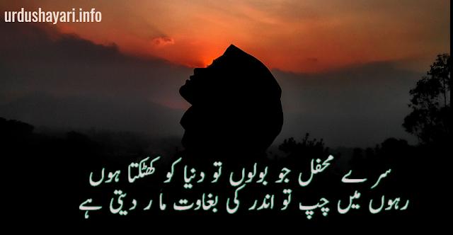 Sarr e Mehfil jo bolon tou duniya ko khatakta hon 2 line sad poetry - urdu shayari for status