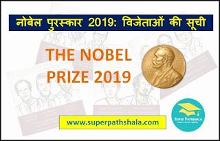 नोबेल पुरस्कार 2019: विजेताओं की सूची