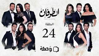 مسلسل الطوفان الحلقة 24 موقع وصلة