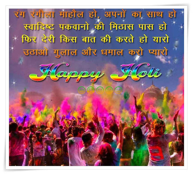 Holi SMS Shayari in Hindi,Holi SMS in Hindi Fonts,Latest Happy Holi SMS,Funny Holi Sms, Happy Holi Picture SMS,Funny Holi images,Best Holi Greetings