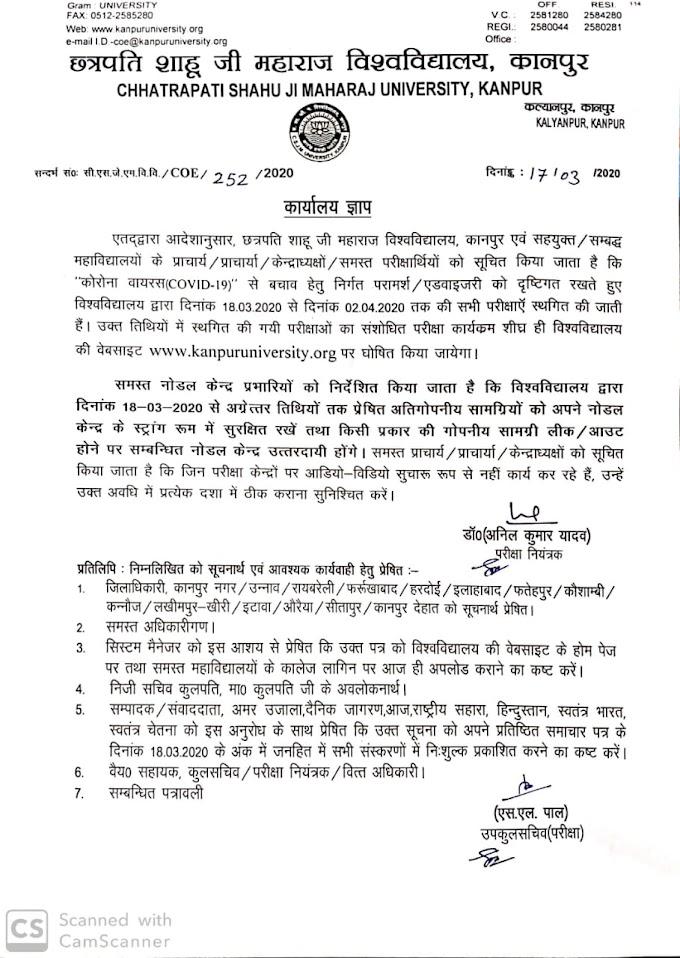कानपुर यूनिवर्सिटी सभी परीक्षा तत्काल प्रभाव से स्थगित, यूनिवर्सिटी व कॉलेज दो अप्रैल तक बंद,