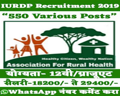 IURDP Recruitment 2019