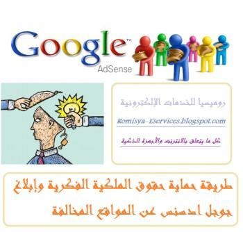 إبلاغ جوجل أدسنس