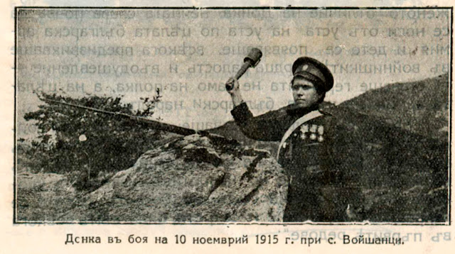 Donka Ushlinova during WW1 - November 10th, 1915