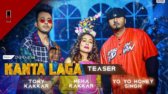 Kanta Laga Teaser : हनी सिंह और नेहा कक्कड़ की जुगलबंदी होगी दमदार टोनी कक्कड़ का दिखेगा स्वैग