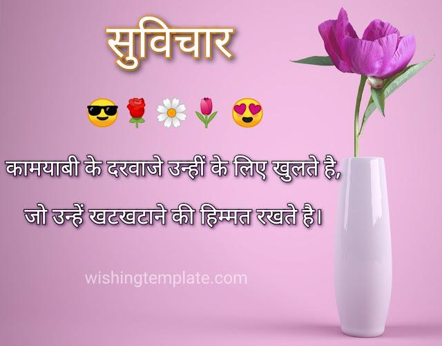 Top10 Suvichar in Hindi