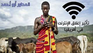 تأثير إغلاق الإنترنت في أفريقيا وتأثير ذالك علي حقوق الإنسان