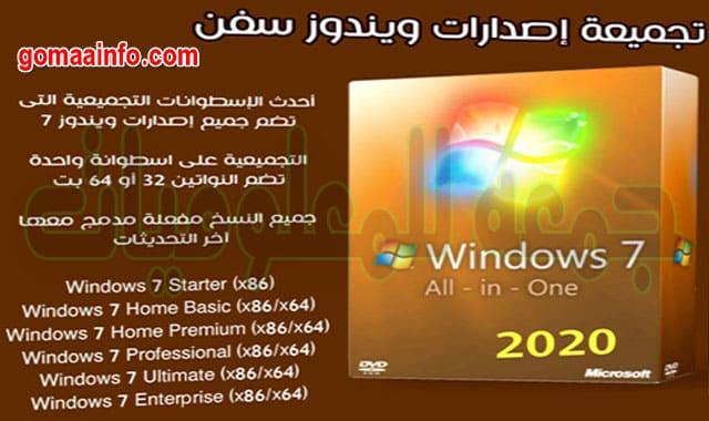 تحميل تجميعة إصدارات ويندوز سفن | Windows 7 Aio x86-x64 11in1 | مايو 2020