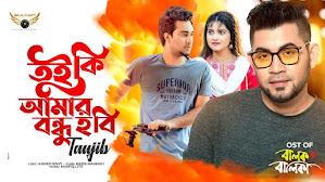 Tui ki Amar Bondhu Hobi Lyrics (তুই কি আমার বন্ধু হবি) Tanjib Sarowar