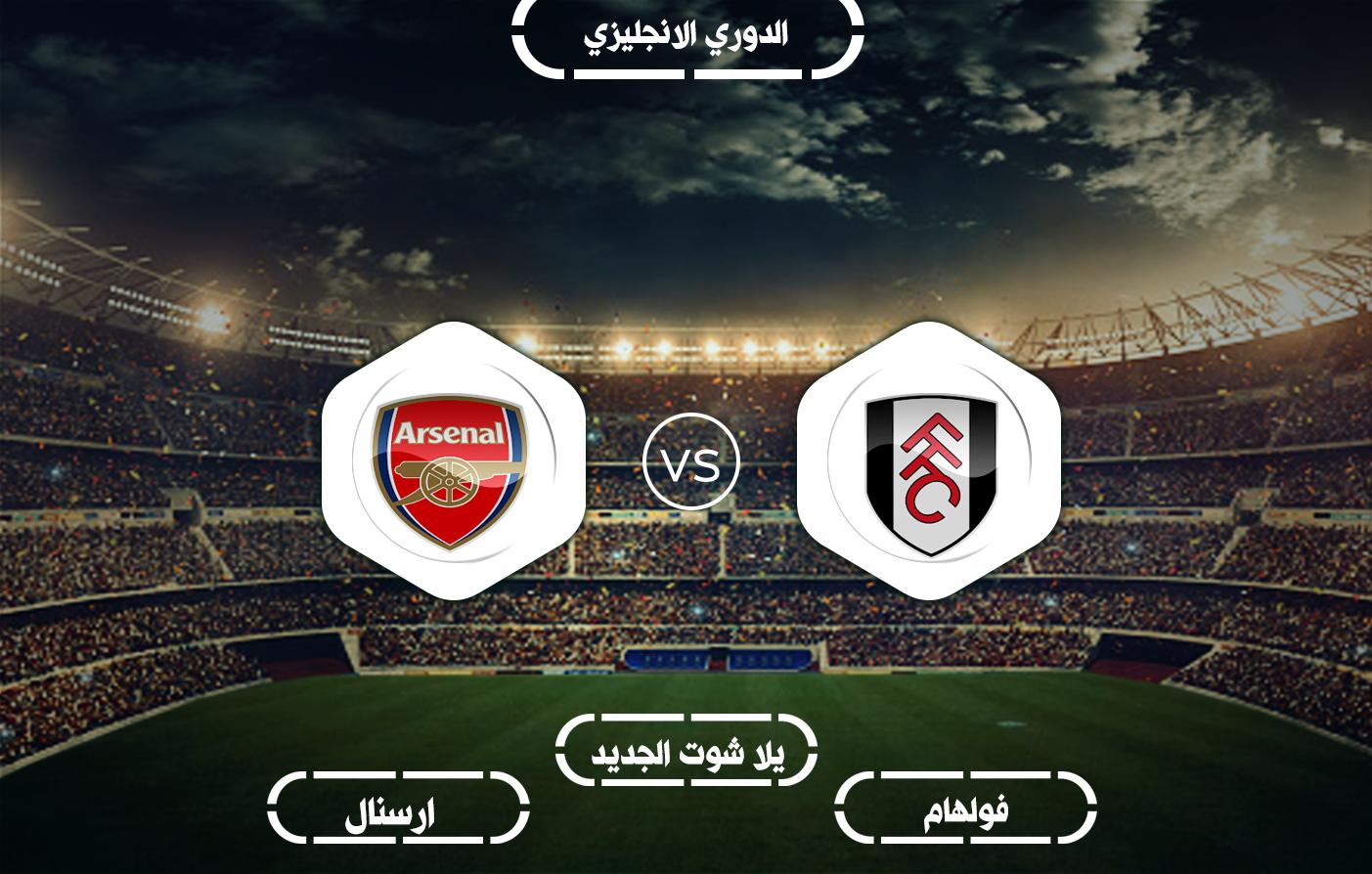 مشاهدة مباراة فولهام وآرسنال بث مباشر اليوم 12-09-2020 الدوري الانجليزي