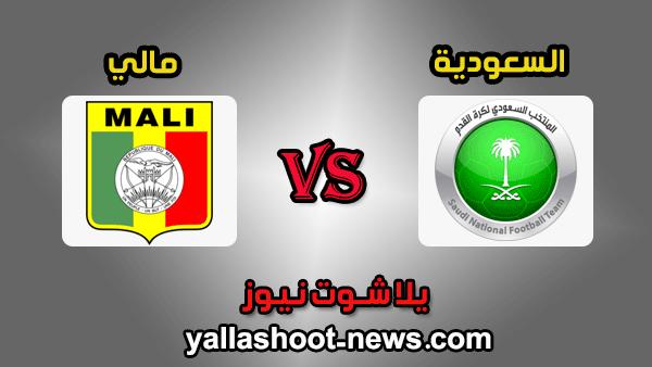 نتيجة مباراة السعودية ومالي اليوم 28-5-2019 في كأس العالم للشباب تحت 20 سنة