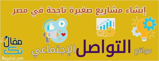 إنشاء مشاريع صغيرة ناجحة في مصر من خلال الإستفادة من مواقع التواصل الإجتماعي