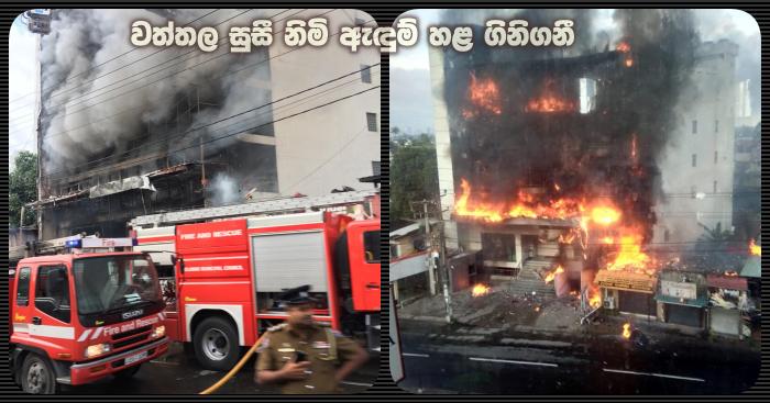 https://www.gossiplankanews.com/2019/09/fire-zuzi-wttala.html