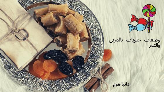 3 وصفات حلويات بالمربى والتمر شرح وافي