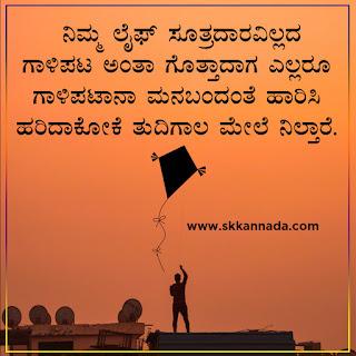 best motivationa inspirational quote in kannada